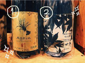 日本酒 7